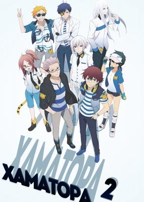 Хаматора (второй сезон) / Re: Hamatora