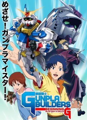 Строители Ганпла! / Mokei Senshi Gunpla Builders Beginning G