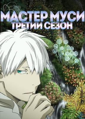 Мастер Муси (третий сезон) / Mushishi Zoku Shou 2