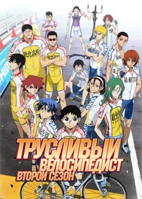 Трусливый Велосипедист (второй сезон) / Yowamushi Pedal: Grande Road