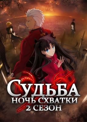Судьба: Ночь Схватки (второй сезон) / Fate/Stay Night (2014)