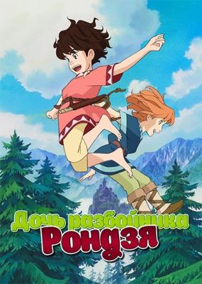 Дочь разбойника Рондзя / Sanzoku no Musume Ronja