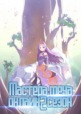 Мастера меча онлайн (второй сезон) / Sword Art Online 2
