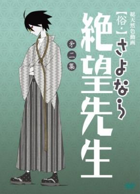 Прощай, унылый учитель ОВА-2 / Zan Sayonara Zetsubou Sensei Bangaichi