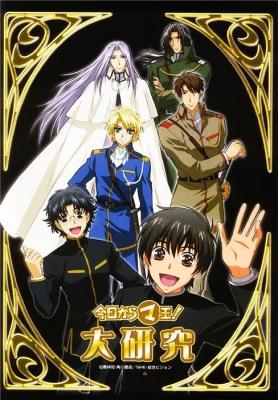 Отныне Мао, король демонов! (третий сезон) / Kyou Kara Maou! 3rd Series