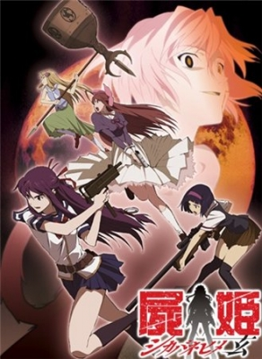 Принцесса Немертвых: Черная хроника / Shikabane Hime: Kuro