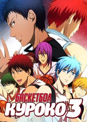 скачать аниме через торрент баскетбол куроко 3 сезон