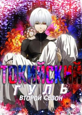 Токийский гуль (второй сезон) / Tokyo Ghoul A