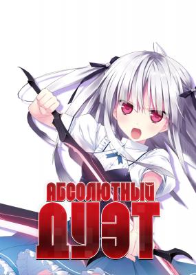 Абсолютный Дуэт / Absolute Duo