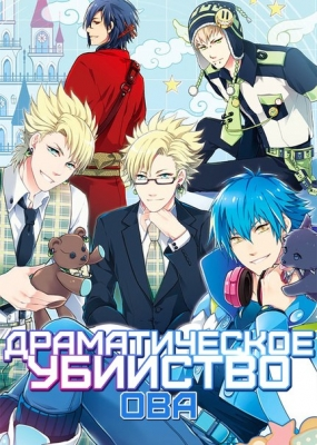 Dramatical Murder Ova: Data_xx_transitory - Dramatical Murder Ova: Data_xx_transitory