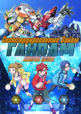 Гандам: Сконструированные Бойцы (второй сезон) / Gundam Build Fighters Try
