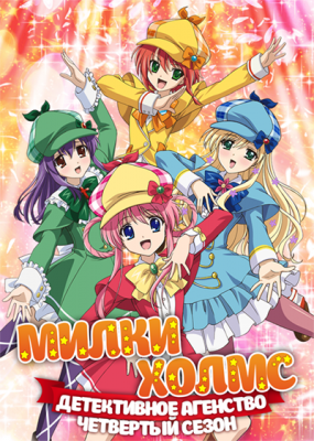 Детективное агентство Милки Холмс (четвертый сезон) / Tantei Kageki Milky Holmes TD