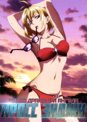 Кросс Энджи: Рондо Дракона и Ангела / Cross Ange: Tenshi to Ryuu no Rondo