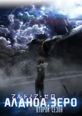 Алдноа.Зеро (второй сезон) / Aldnoah.Zero 2