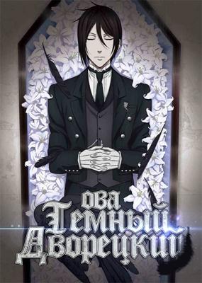 Темный дворецкий ОВА / Kuroshitsuji: Book of Murder