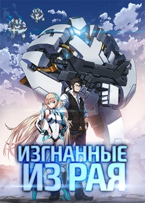 Изгнанные из Рая / Rakuen Tsuihou: Expelled from Paradise