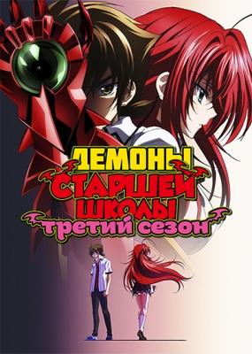 Демоны старшей школы (третий сезон) / High School DxD BorN