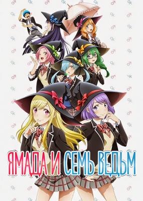Ямада и семь ведьм / Yamada-kun to 7-nin no Majo