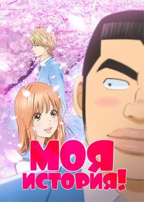 Моя история! / Ore Monogatari!!
