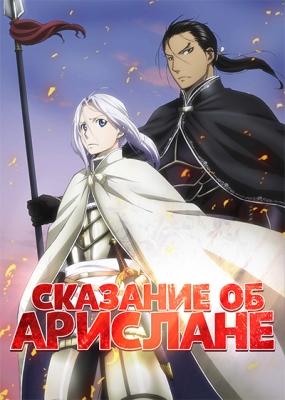 Сказание об Арислане / Arslan Senki TV