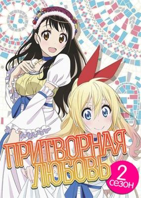 Притворная Любовь (второй сезон) / Nisekoi 2nd Season