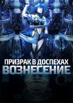 Призрак в доспехах: Вознесение / Ghost in the Shell: Arise - Alternative Architecture
