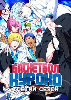 Баскетбол Куроко (третий сезон) / Kuroko no Basuke 3