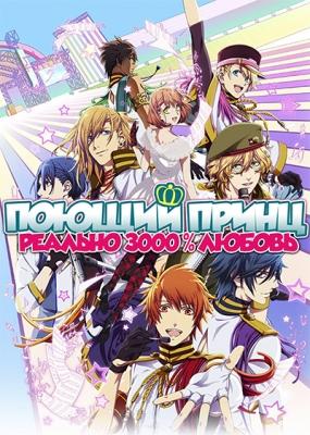 Поющий принц: Реально 3000% любовь / Uta no Prince-sama: Maji Love 3000%