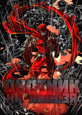 Охотник на ниндзя / Ninja Slayer From Animation