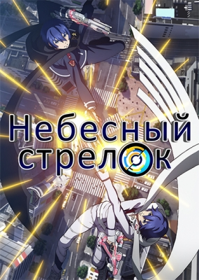 Небесный стрелок / Gunslinger Stratos: The Animation