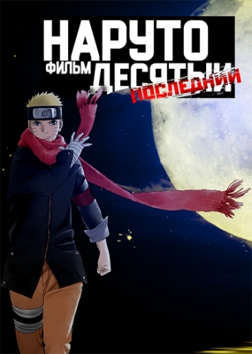 Наруто (фильм десятый) / The Last: Naruto the Movie