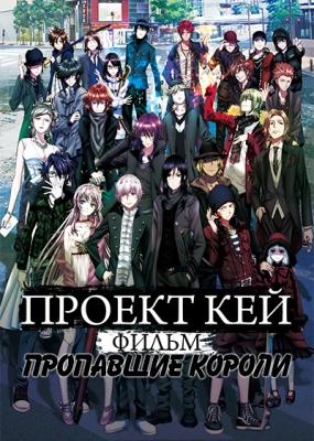 Проект Кей (фильм) / Gekijouban K: Missing Kings
