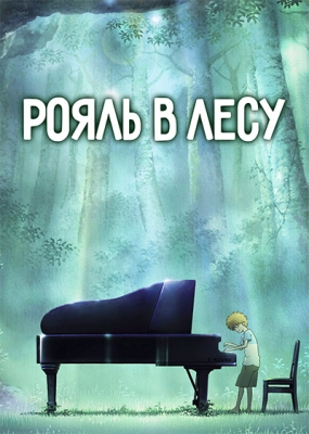 Рояль в лесу / Piano no Mori