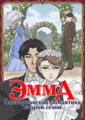 Эмма: Викторианская романтика (второй сезон) / Eikoku Koi Monogatari Emma: Molders Hen