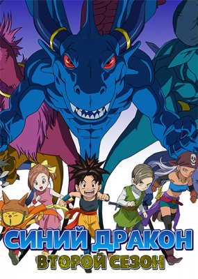 Синий Дракон (второй сезон) / Blue Dragon: Tenkai no Shichi Ryuu
