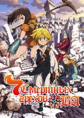 Семь смертных грехов ОВА / Nanatsu no Taizai OVA
