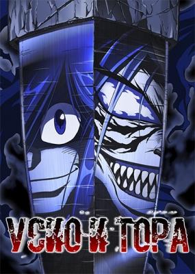 Усио и Тора / Ushio to Tora
