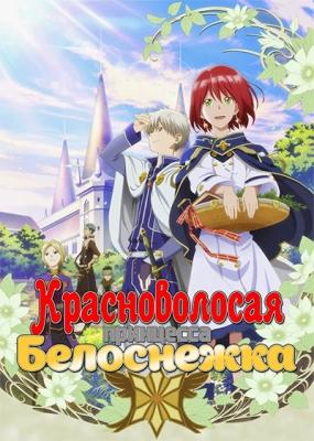 Красноволосая принцесса Белоснежка / Akagami no Shirayukihime