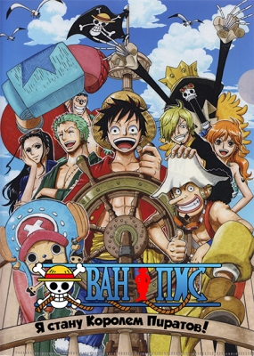 Ван Пис / One Piece 836-869 серия