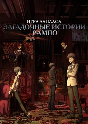Загадочные истории Рампо: Игра Лапласа / Ranpo Kitan: Game of Laplace
