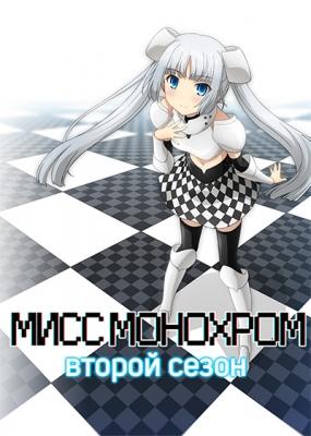 Мисс Монохром (второй сезон) / Miss Monochrome: The Animation 2nd Season