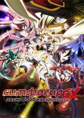 Симфогир Джи Икс: Песнь Боевых Принцесс / Senki Zesshou Symphogear GX