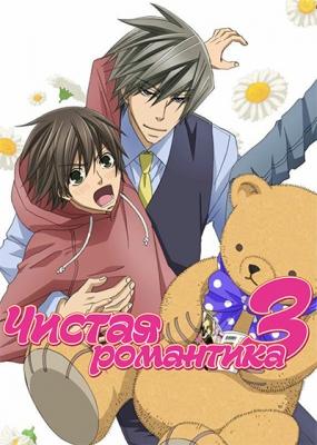 Чистая романтика (третий сезон) / Junjou Romantica 3