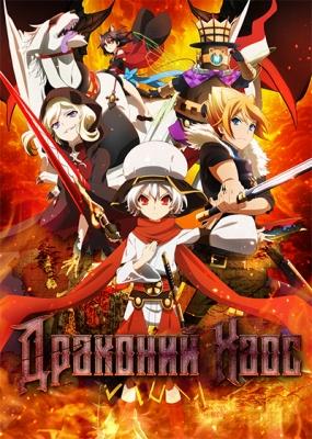 Драконий Хаос / Chaos Dragon: Sekiryuu Senyaku