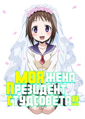 Моя жена - президент студенческого совета! / Okusama ga Seito Kaichou