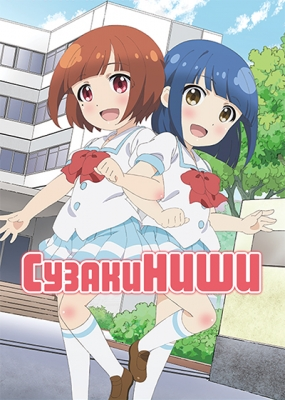 СузакиНиши / Suzakinishi the Animation