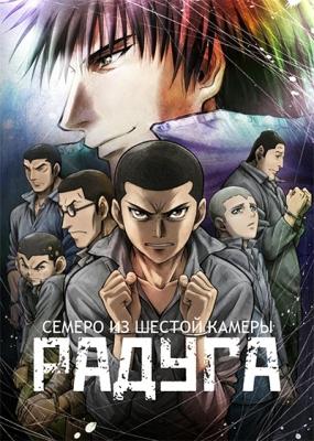 Радуга: Семеро из шестой камеры / Rainbow: Nisha Rokubou no Shichinin
