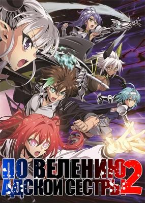 9 серия 2 сезон По велению адской сестры / Shinmai Maou no Testament