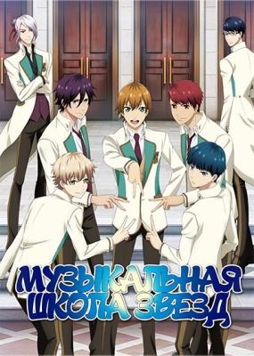 10 серия 1 сезон Музыкальная школа звезд / High School Star Musical