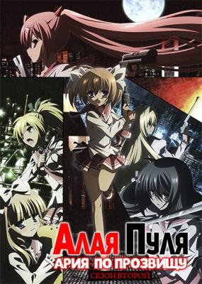 Ария по прозвищу Алая Пуля (второй сезон) / Hidan no Aria AA